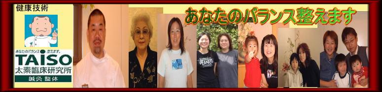 奈良三郷のはり灸指圧整体筋トレ・リハビリ:ツボ療法の太素臨床研究所